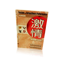 激情迈向超凡出众 (PEP In Mandarin Version)